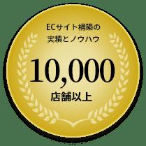 ECサイト構築の実績とノウハウ 10,000店舗以上
