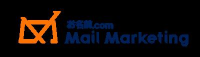 お名前.com メールマーケティング