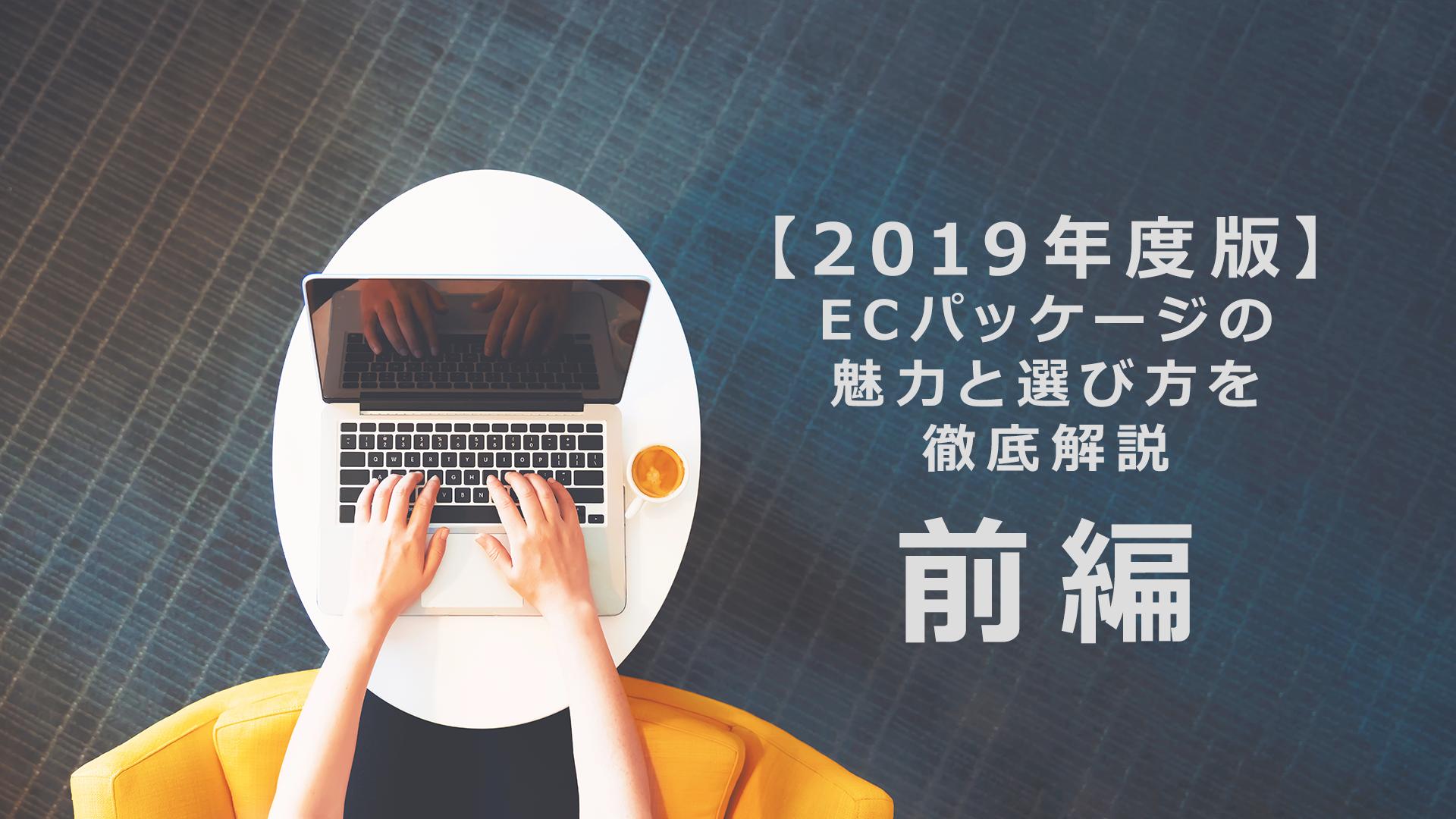 【前編】【2019年度版】ECパッケージの魅力と選び方を徹底解説