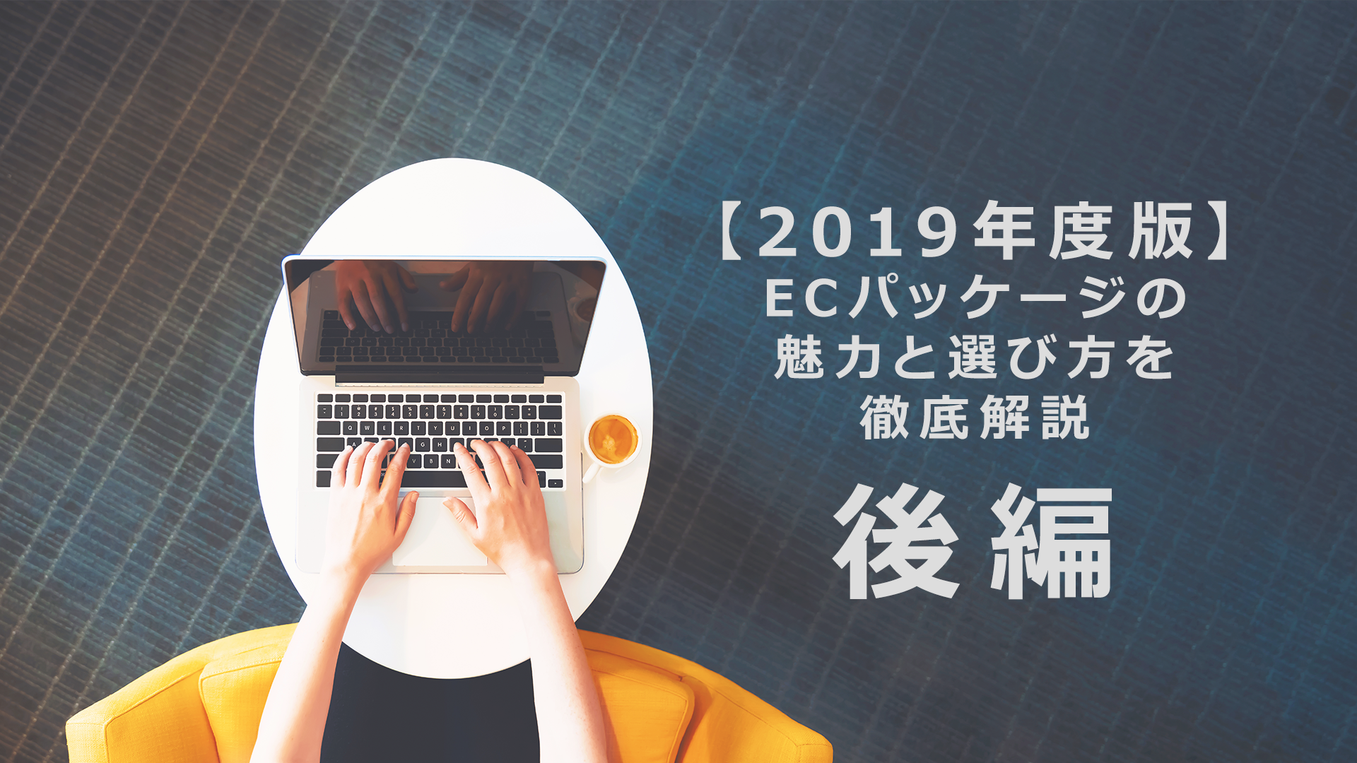 【後編】【2019年度版】ECパッケージの魅力と選び方を徹底解説