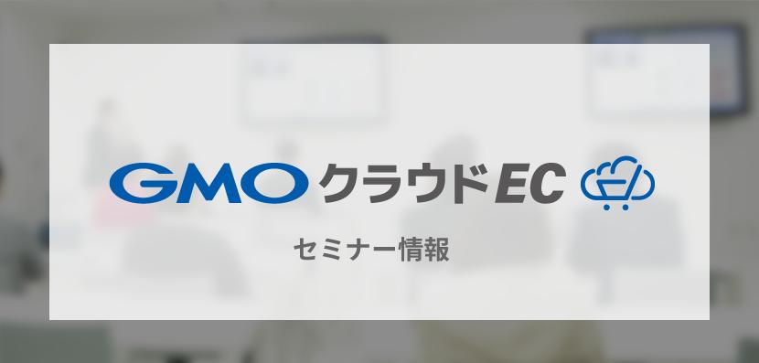 【法人様限定】カスタマイズ対応「GMO クラウド EC」入門セミナー(録画配信)