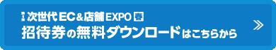 Japan IT WEEK特設サイト