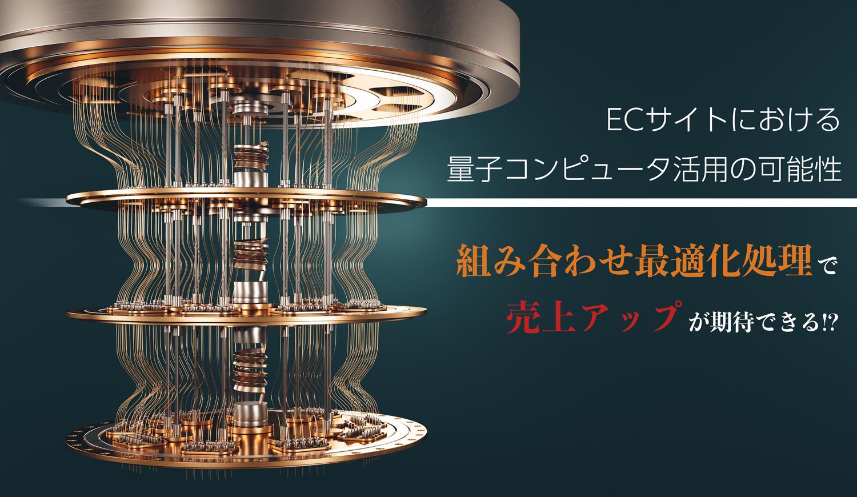 ECサイトにおける量子コンピュータ活用の可能性 組み合わせ最適化処理で売上アップが期待できる!?