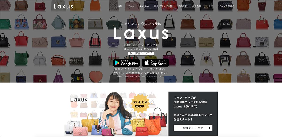 Laxusのサイト