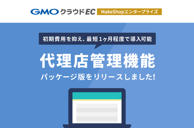【WEB開催】代理店管理機能オンライン説明会 @オンデマンド