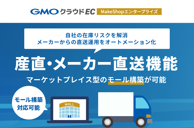 【WEB開催】メーカー直送システムオンライン説明会