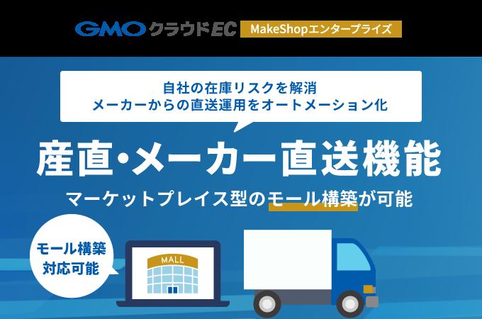 【参加者特典あり★】メーカー直送システムオンライン説明会@オンデマンド