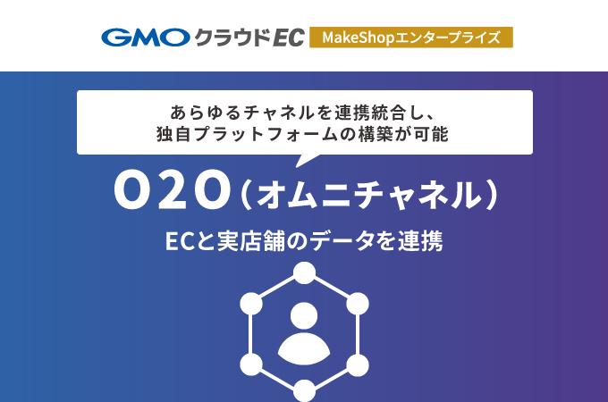 【WEB開催】o2oパッケージ オンライン説明会