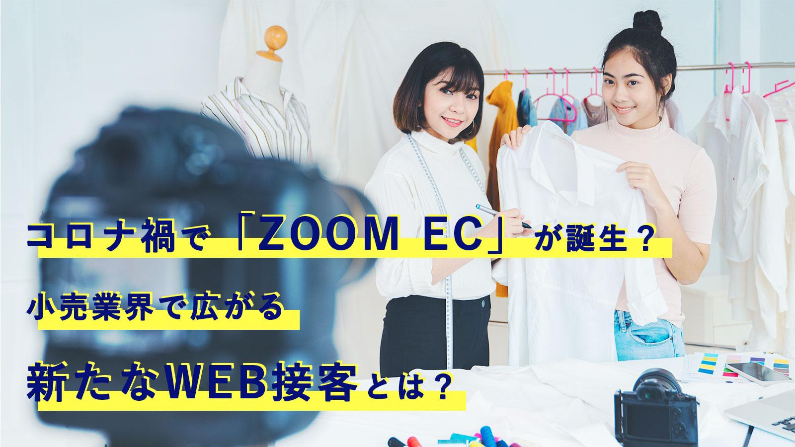 コロナ禍で「ZOOM EC」が誕生?小売業界で広がる新たなWEB接客とは?